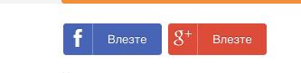 Google/Facebook бутони за вход